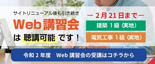 視聴可能なWeb講習会(建築1級・電気工事1級)