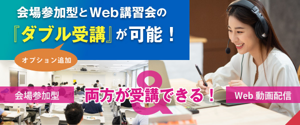 Web&会場参加ダブルが可能
