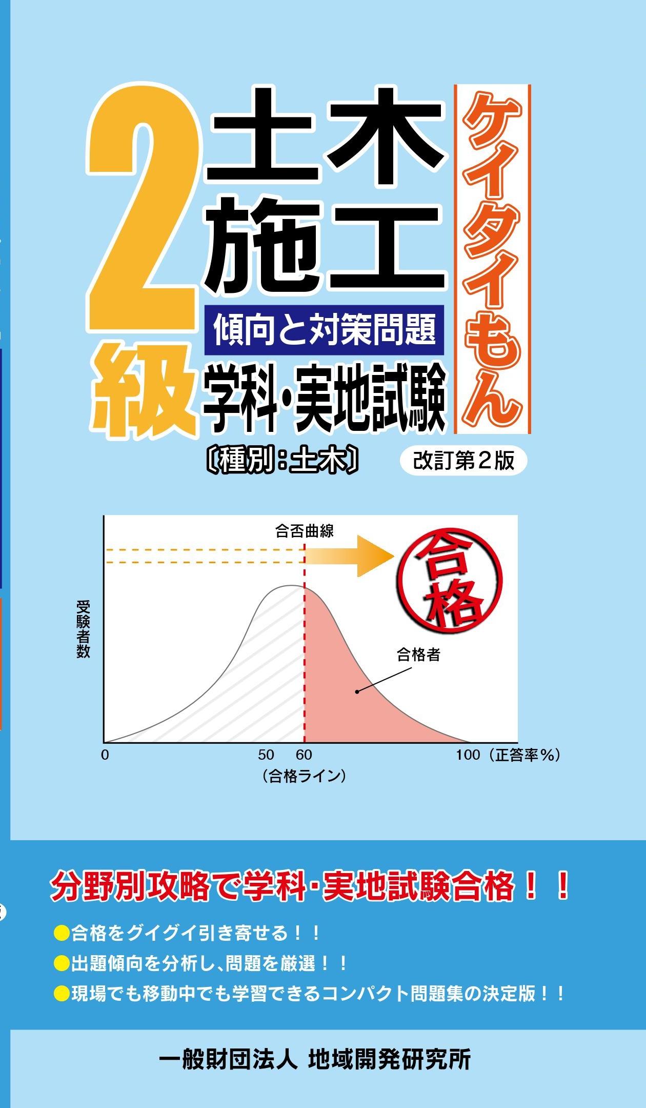 2級土木施工 傾向と対策問題<ケイタイもん> 改訂第2版