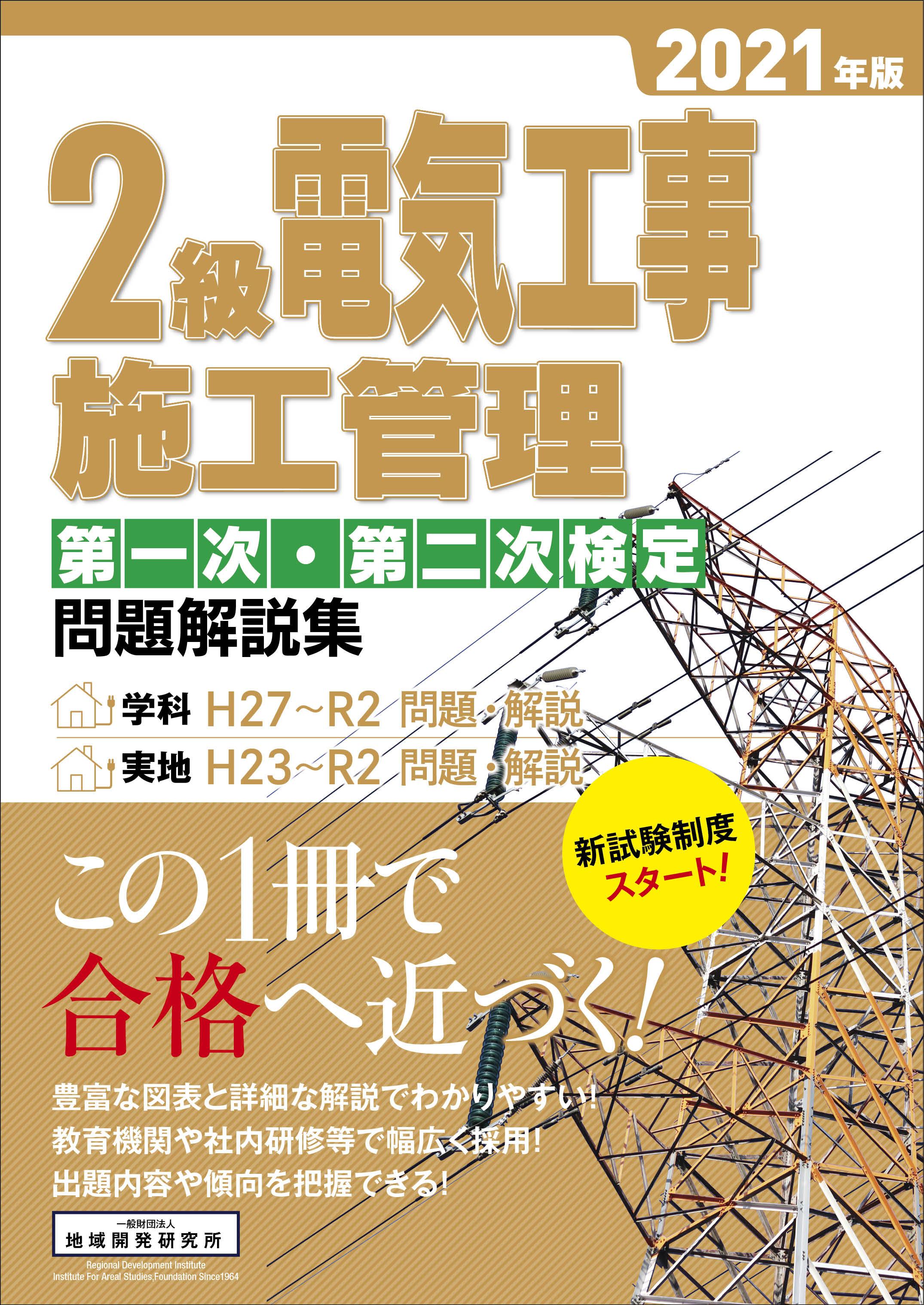 2級電気工事施工管理 第一次・第二次検定 問題解説集 2021年版