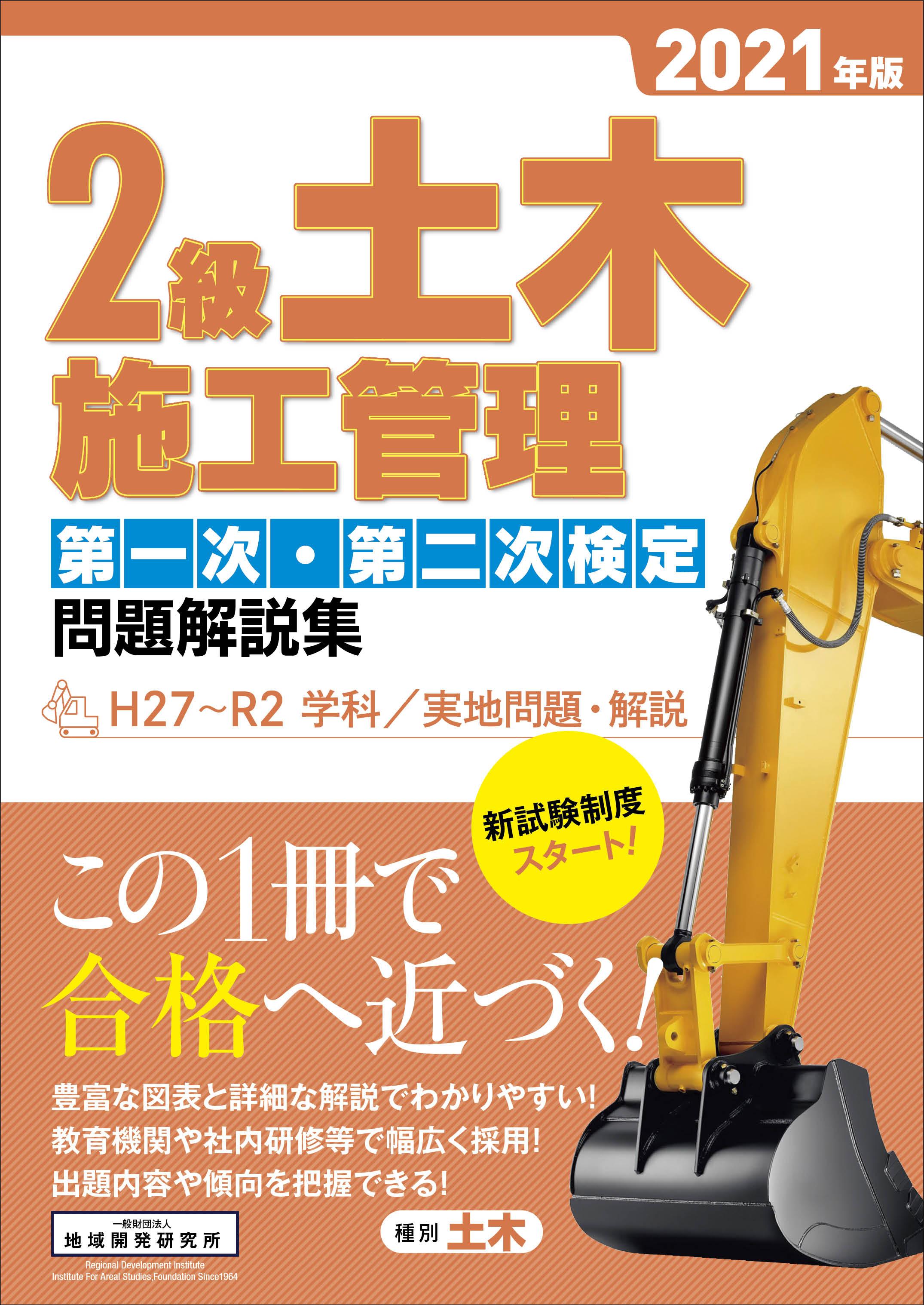2級土木施工管理 第一次・第二次検定 問題解説集 2021年版