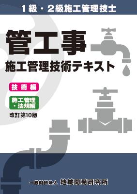 管工事施工管理技術テキスト 改訂第10版