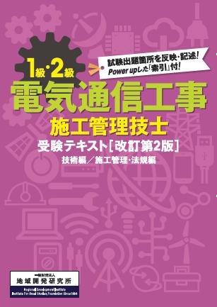 1級・2級電気通信工事施工管理技士受験テキスト 改訂第2版