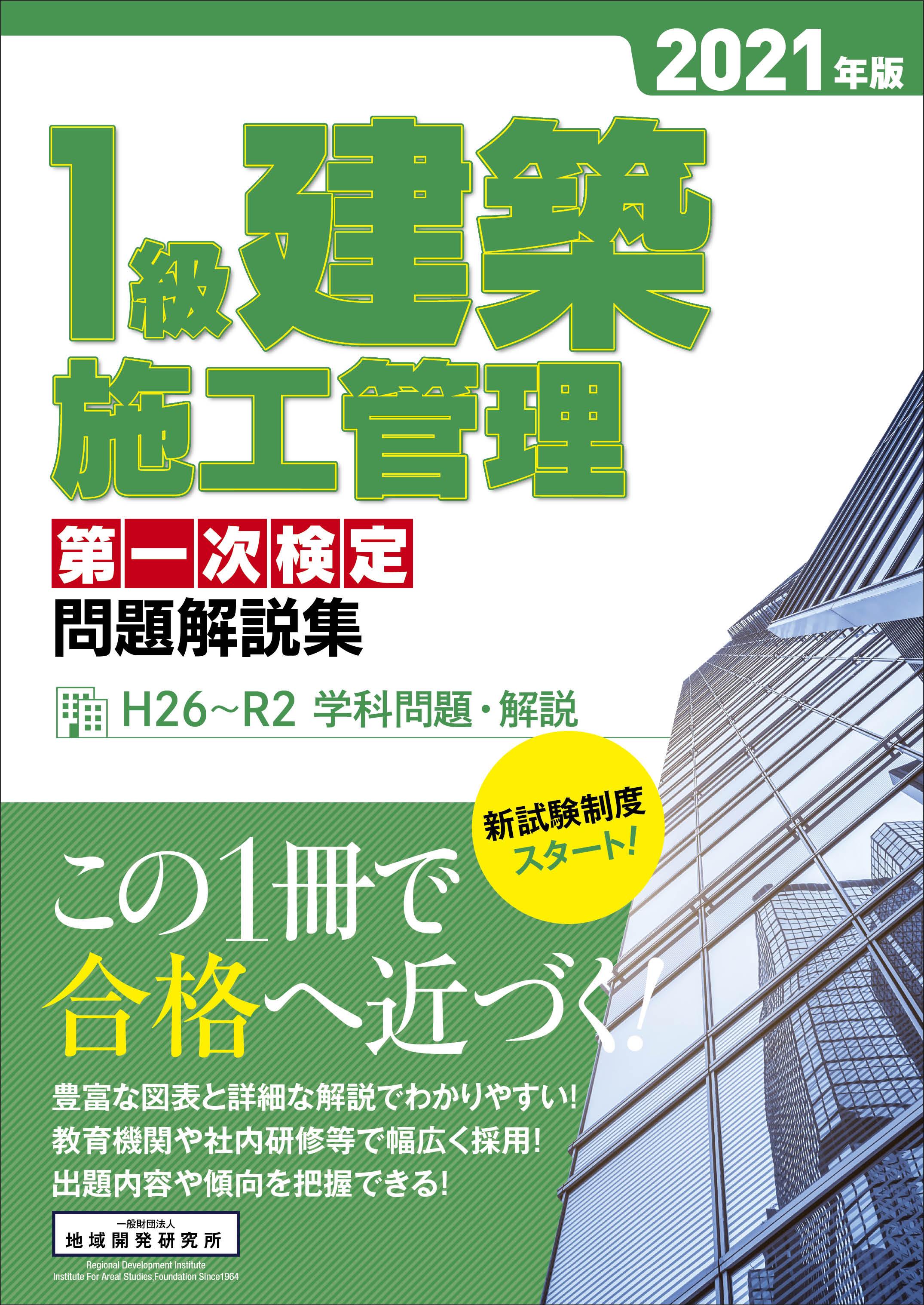 1級建築施工管理 第一次検定 問題解説集 2021年版