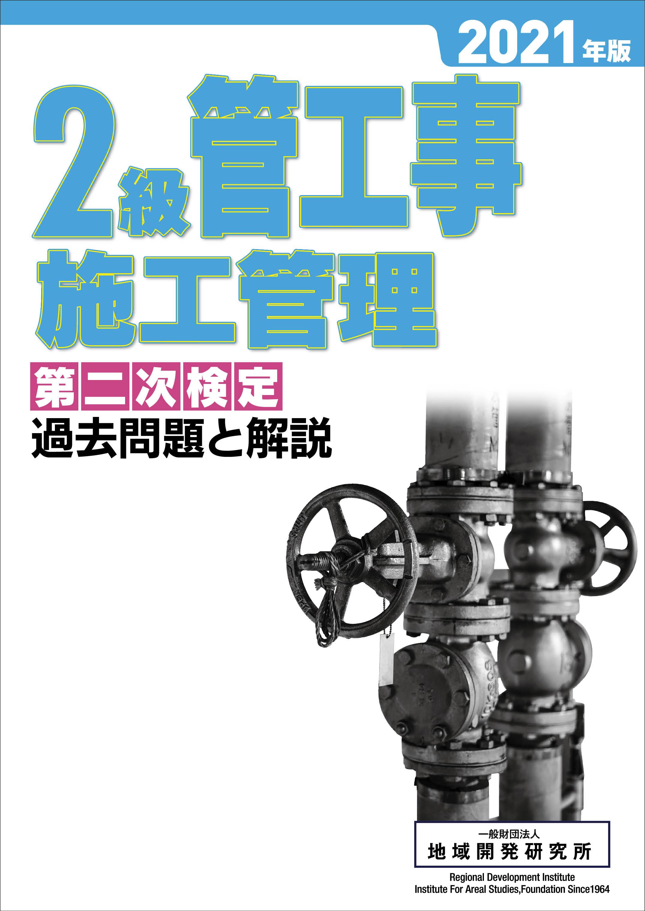 2級管工事施工管理 第二次検定 過去問題と解説 2021年版