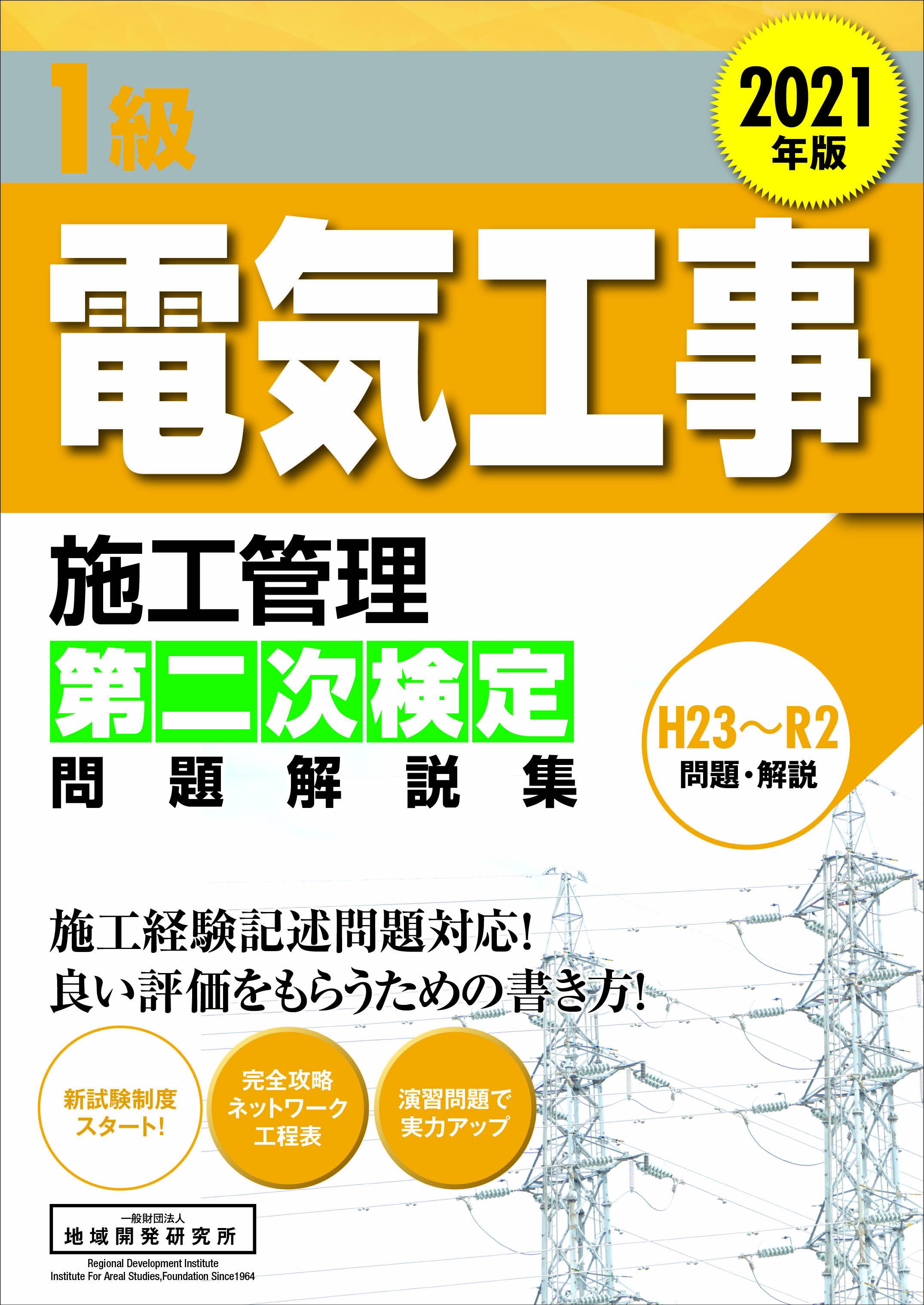 1級電気工事施工管理 第二次検定 問題解説集 2021年版