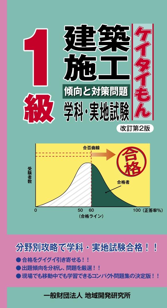 1級建築施工 傾向と対策問題<ケイタイもん> 改訂第2版