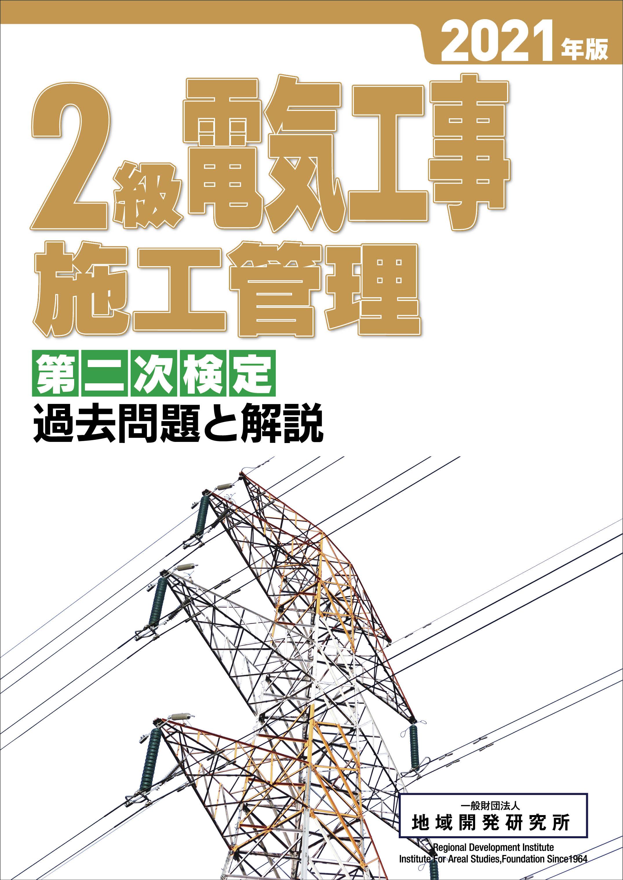 2級電気工事施工管理 第二次検定 過去問題と解説 2021年版