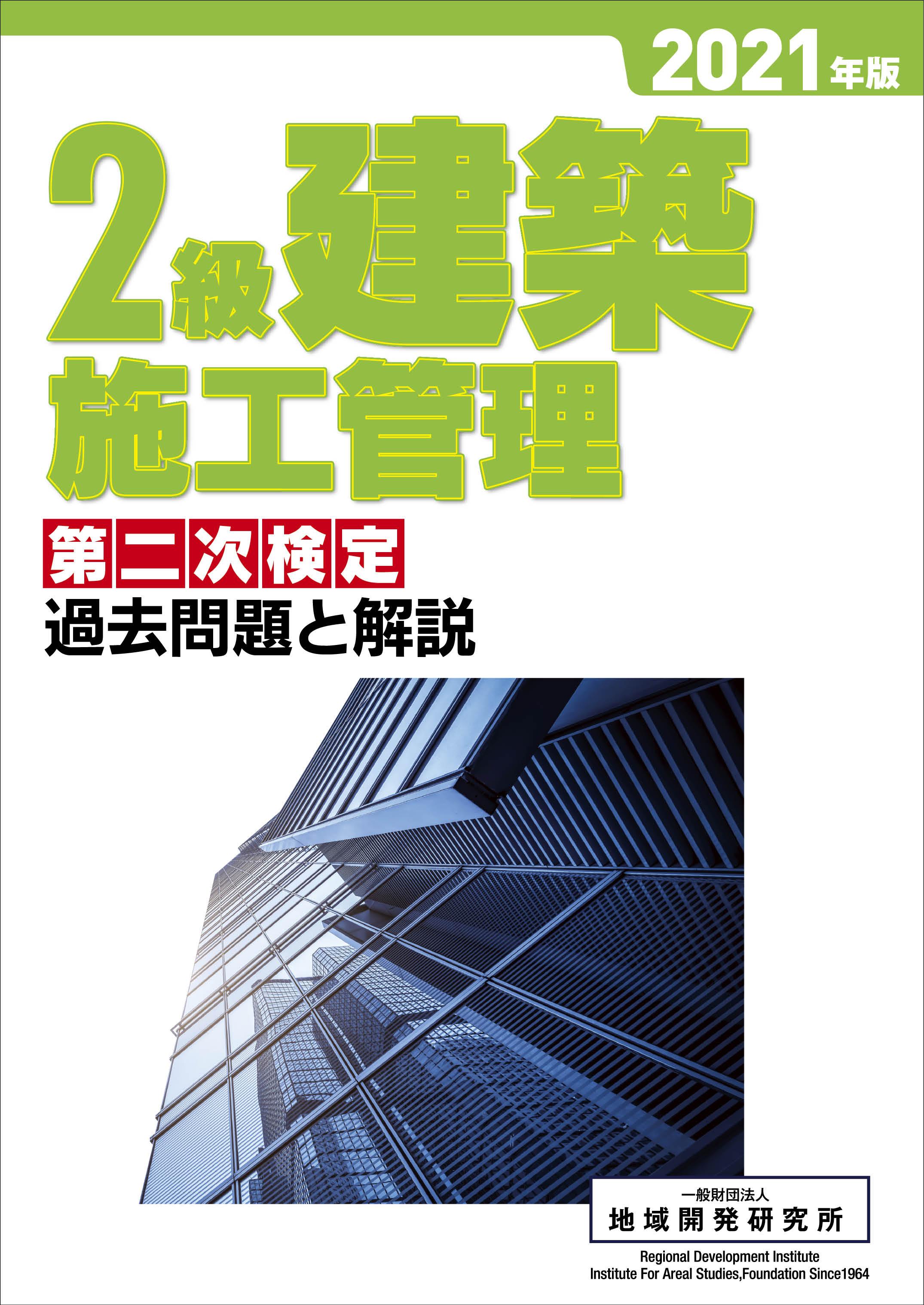 2級建築施工管理 第二次検定 過去問題と解説 2021年版